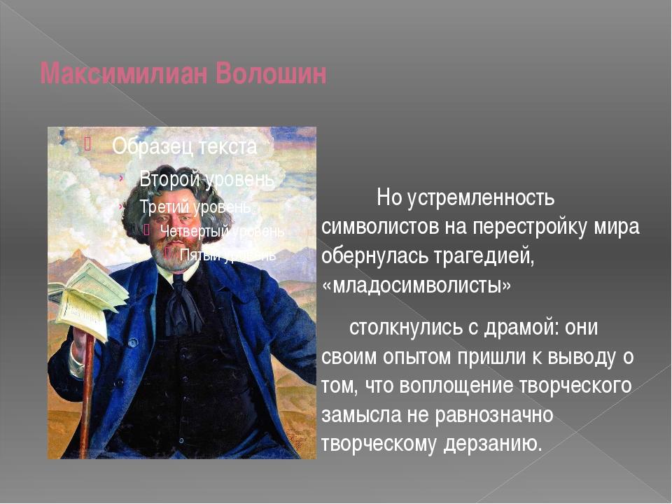 Максимилиан Волошин Но устремленность символистов на перестройку мира обернул...