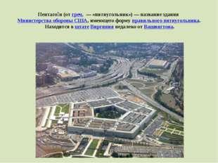 Пентаго́н(отгреч.— «пятиугольник»)— название зданияМинистерства обороны