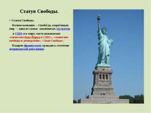 Статуя Свободы. Статуя Свободы. Полное название—Свобо́да, озаря́ющая мир— о