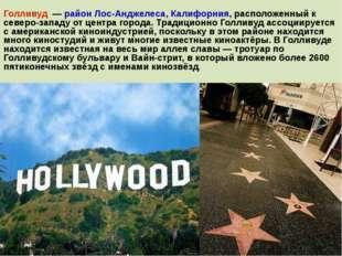 Голливуд — район Лос-Анджелеса, Калифорния, расположенный к северо-западу от