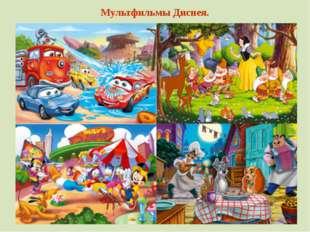 Мультфильмы Диснея.