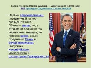 Бара́к Хуссе́йн Оба́ма младший— действующий (с 2009 года) 44-йпрезидентСо