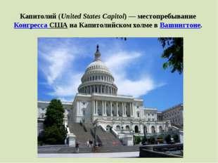 Капитолий(United States Capitol)— местопребывание Конгресса СШАна Капитоли