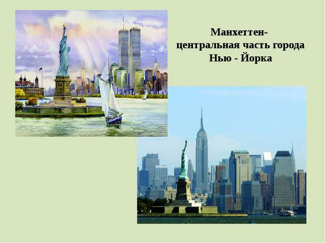 Манхеттен- центральная часть города Нью - Йорка