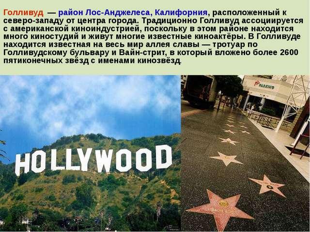 Голливуд — район Лос-Анджелеса, Калифорния, расположенный к северо-западу от...