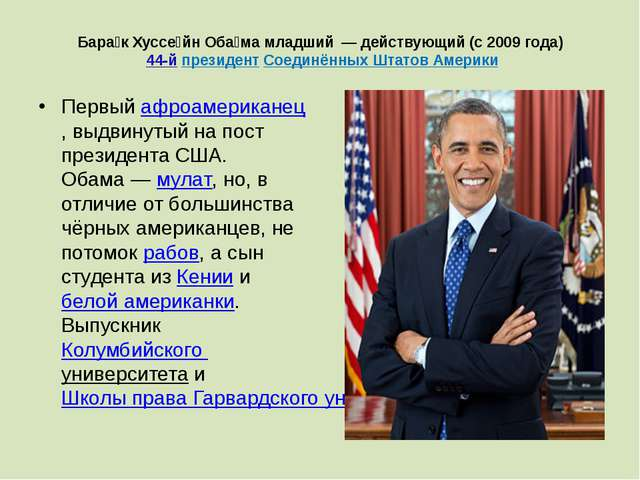Бара́к Хуссе́йн Оба́ма младший— действующий (с 2009 года) 44-йпрезидентСо...