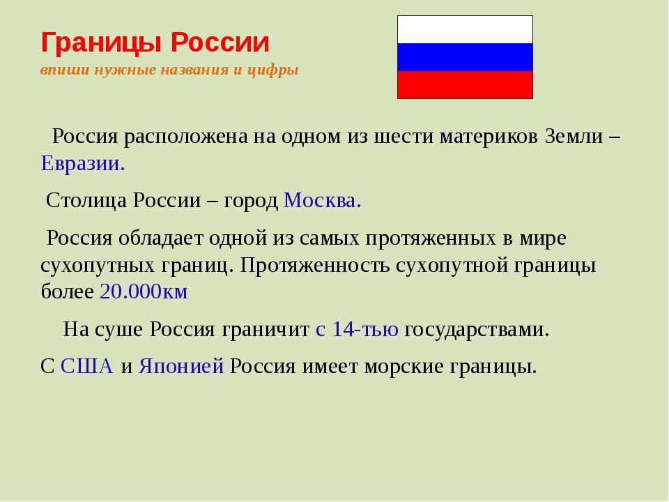 Границы России впиши нужные названия и цифры Россия расположена на одном из ш...