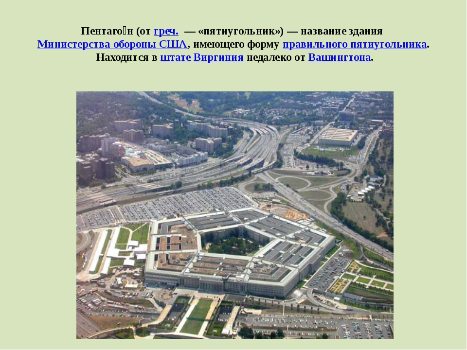 Пентаго́н(отгреч.— «пятиугольник»)— название зданияМинистерства обороны...