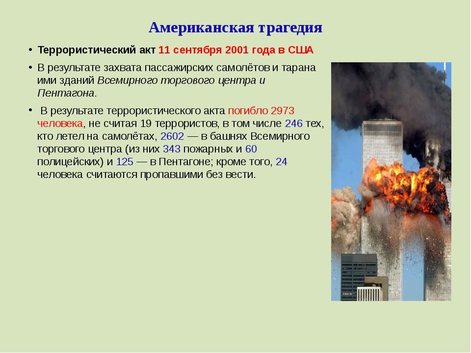 Американская трагедия Террористический акт 11 сентября 2001 года в США В резу...