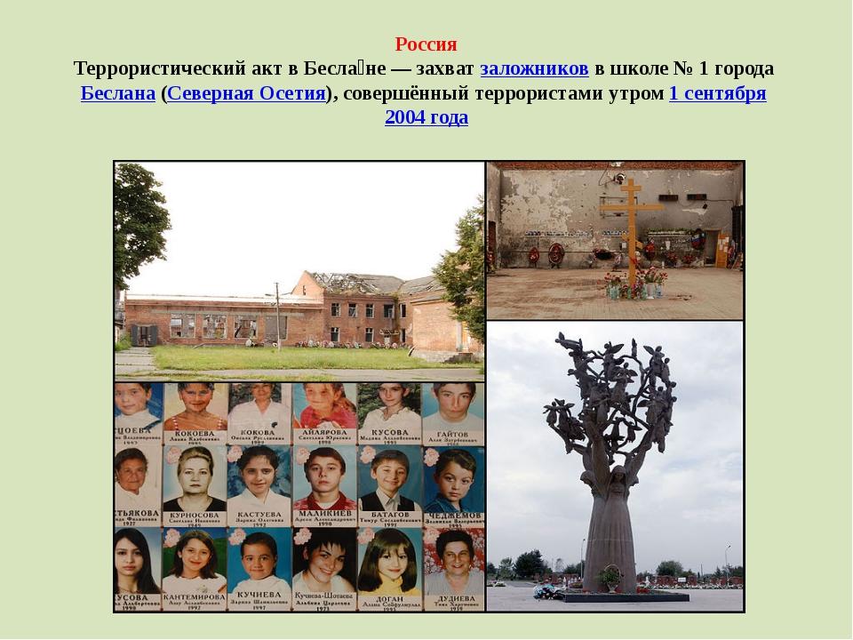 Россия Террористический акт в Бесла́не— захватзаложниковв школе №1 города...