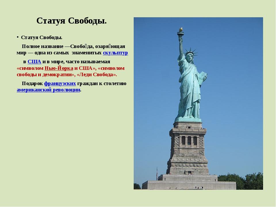 Статуя Свободы. Статуя Свободы. Полное название—Свобо́да, озаря́ющая мир— о...