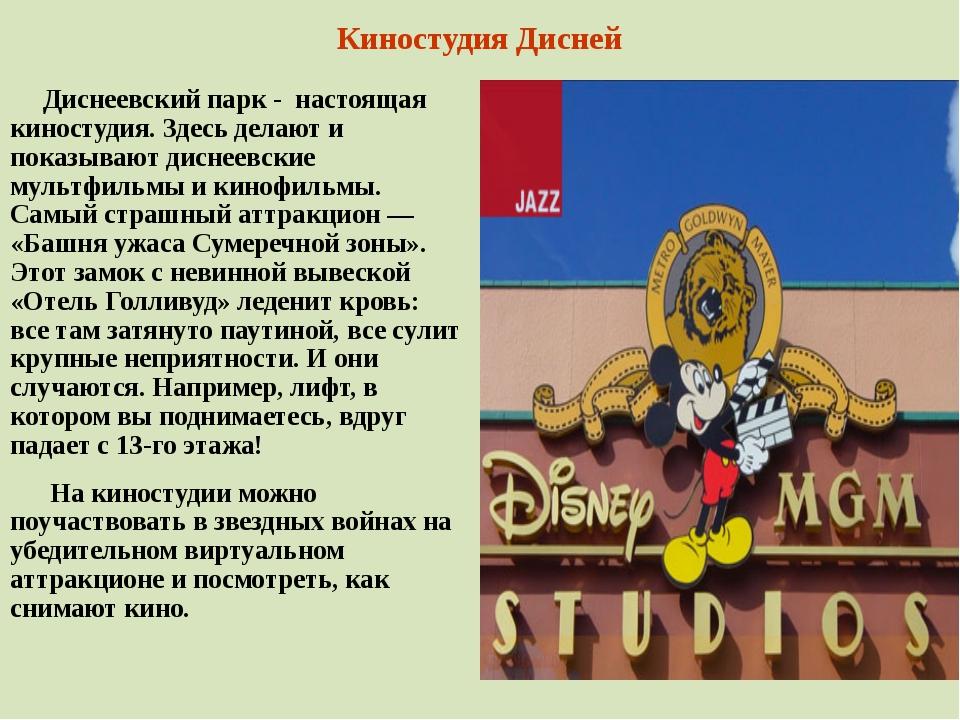 Киностудия Дисней Диснеевский парк - настоящая киностудия. Здесь делают и по...