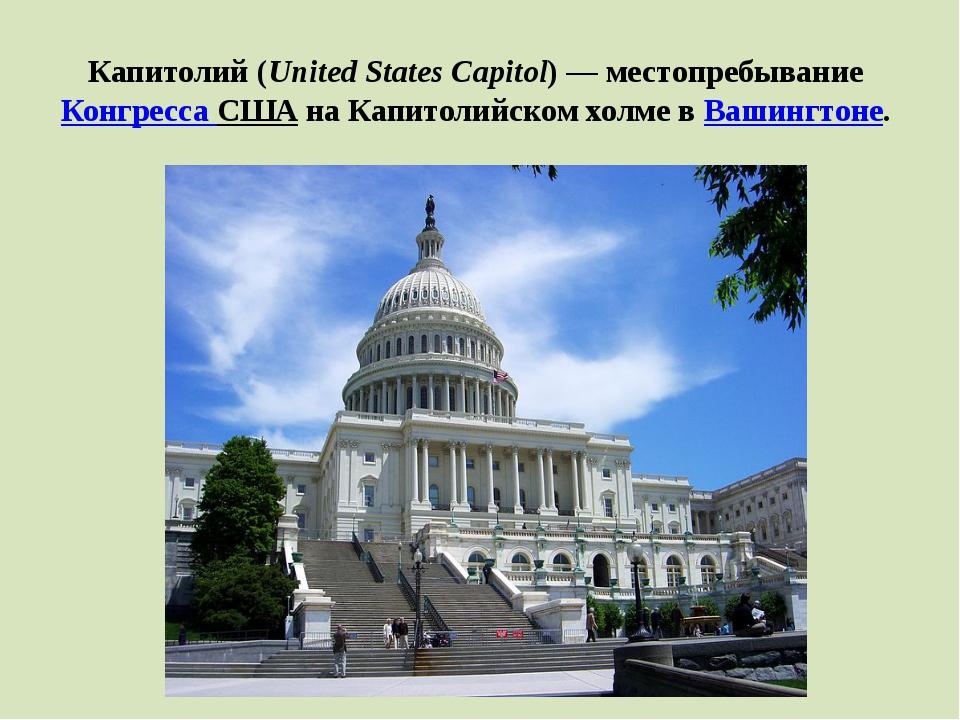 Капитолий(United States Capitol)— местопребывание Конгресса СШАна Капитоли...