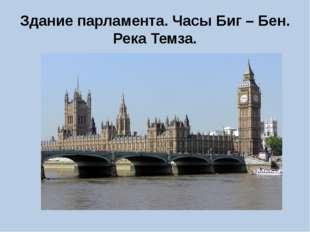 Здание парламента. Часы Биг – Бен. Река Темза.