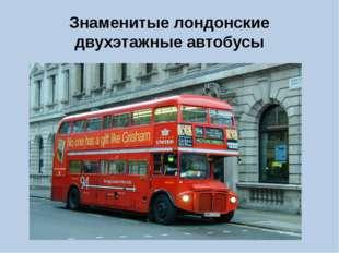 Знаменитые лондонские двухэтажные автобусы