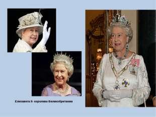 Елизавета II- королева Великобритании