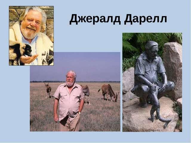 Джералд Дарелл