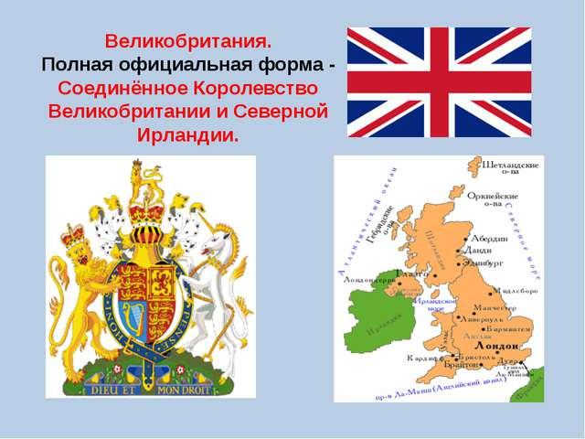 Великобритания. Полная официальная форма - Соединённое Королевство Великобрит...