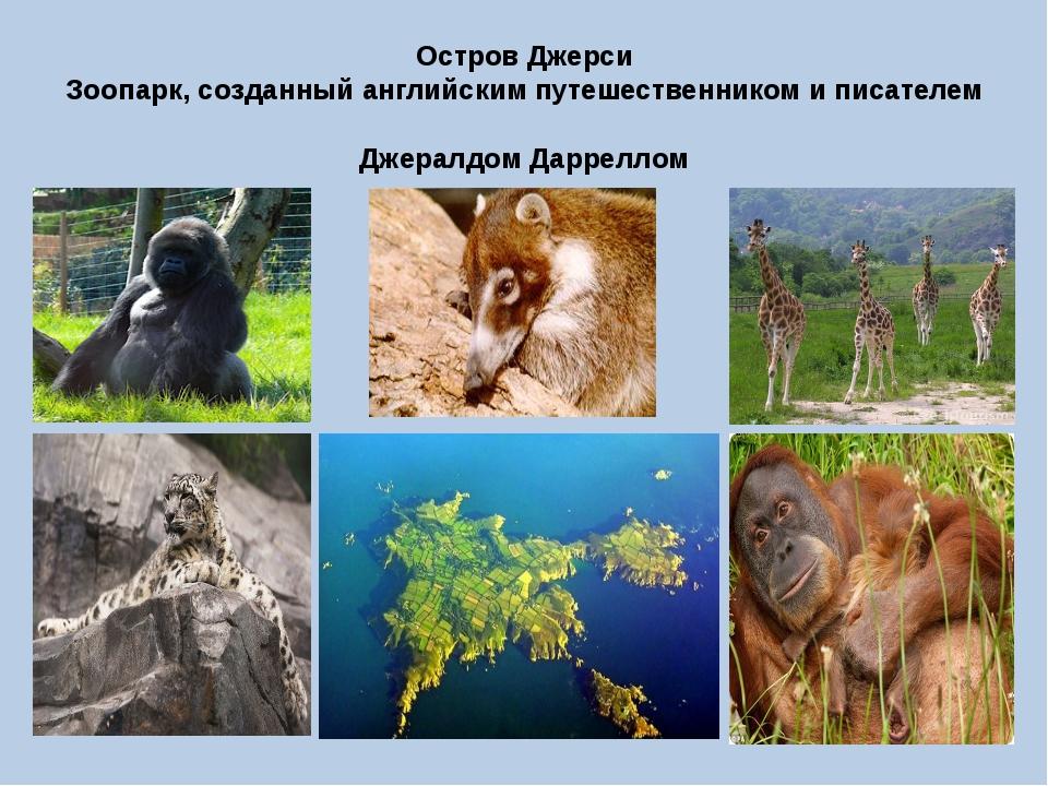 Остров Джерси Зоопарк, созданный английским путешественником и писателем Джер...