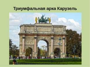 Триумфальная арка Карузель