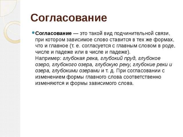 Согласование Согласование— это такой вид подчинительной связи, при котором з...