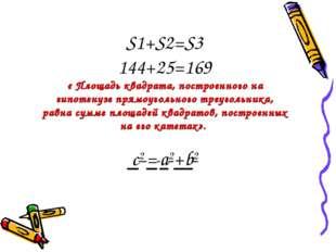 S1+S2=S3 144+25=169 « Площадь квадрата, построенного на гипотенузе прямоуголь