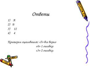 Ответы 1) А 2) Б 12 4 Критерии оценивания: «5»-все верно «4»-1 ошибка «3»-2 о