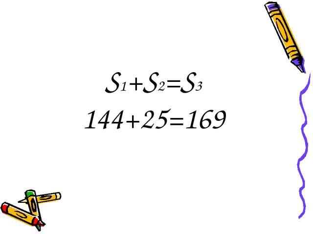 S1+S2=S3 144+25=169