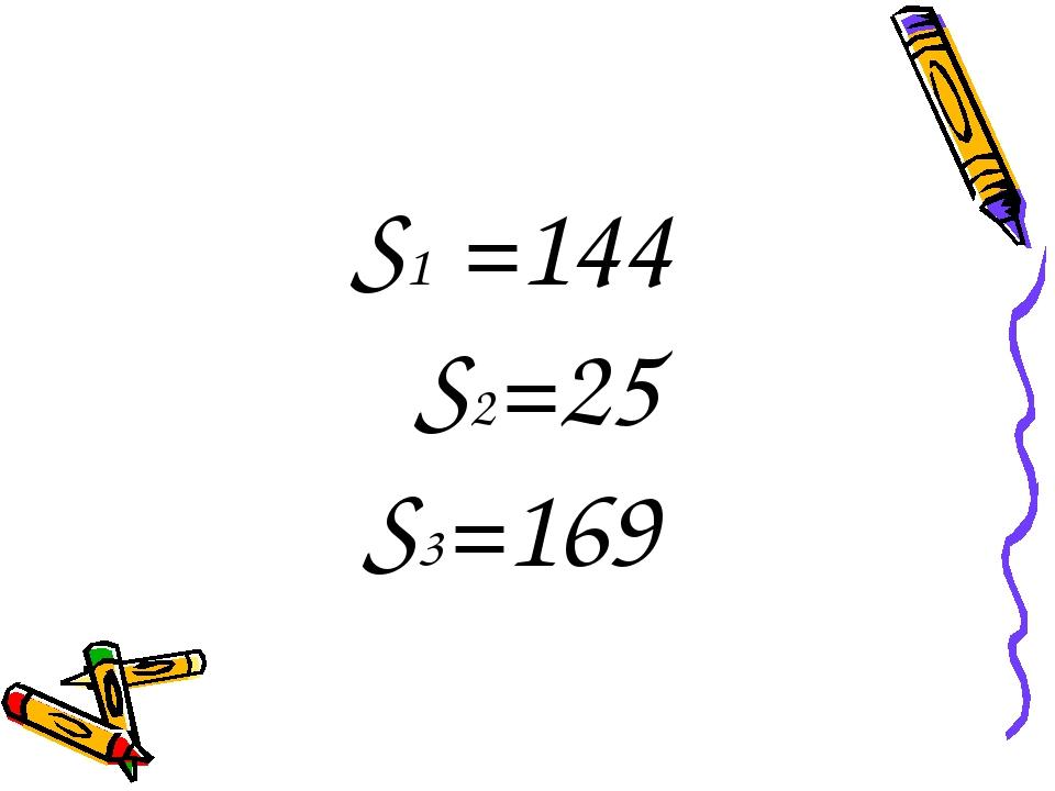 S1 =144 S2=25 S3=169