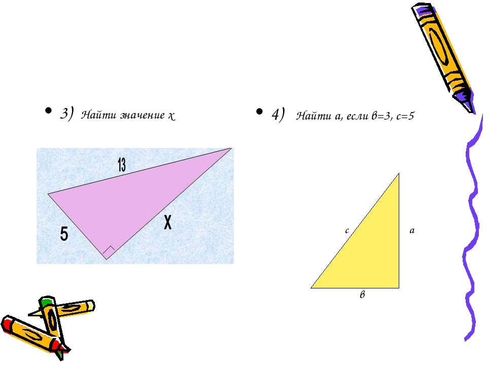 3) Найти значение х 4) Найти а, если в=3, с=5 а с в