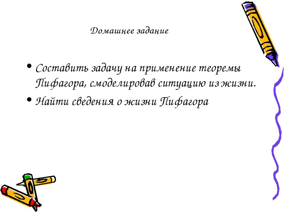 Домашнее задание Составить задачу на применение теоремы Пифагора, смоделирова...