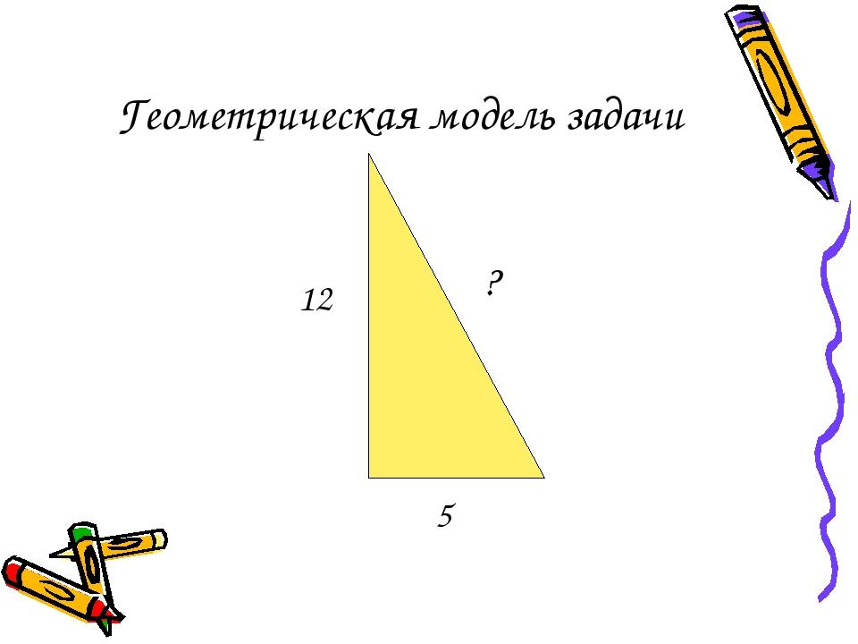 Геометрическая модель задачи 5 12 ?