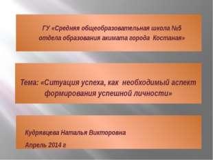 ГУ «Средняя общеобразовательная школа №5 отдела образования акимата города Ко