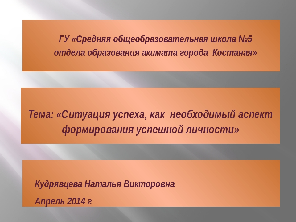 ГУ «Средняя общеобразовательная школа №5 отдела образования акимата города Ко...