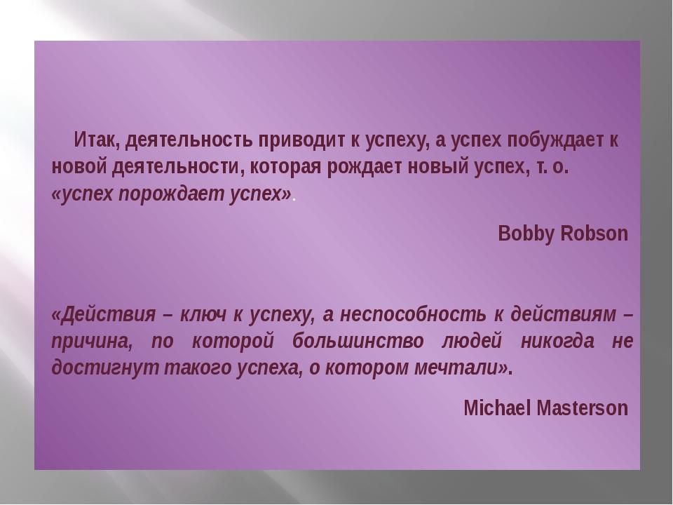 Итак, деятельность приводит к успеху, а успех побуждает к новой деятельности...