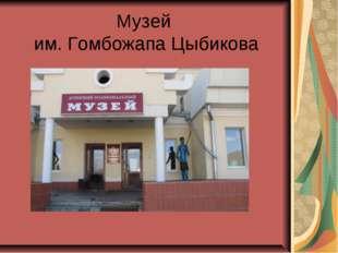 Музей им. Гомбожапа Цыбикова