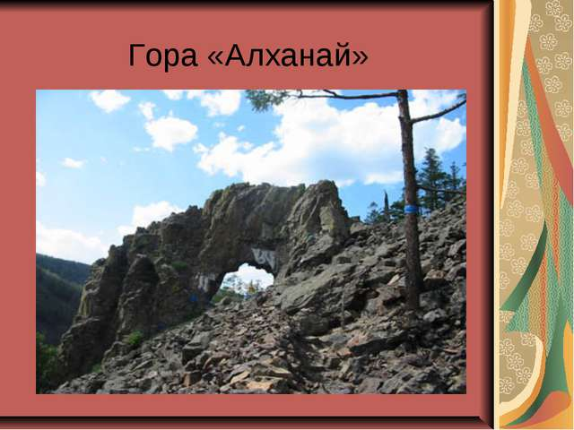 Гора «Алханай»
