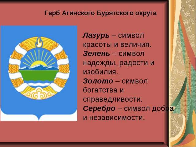 Лазурь – символ красоты и величия. Зелень – символ надежды, радости и изобили...