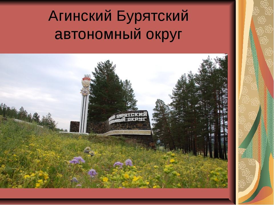 Агинский Бурятский автономный округ