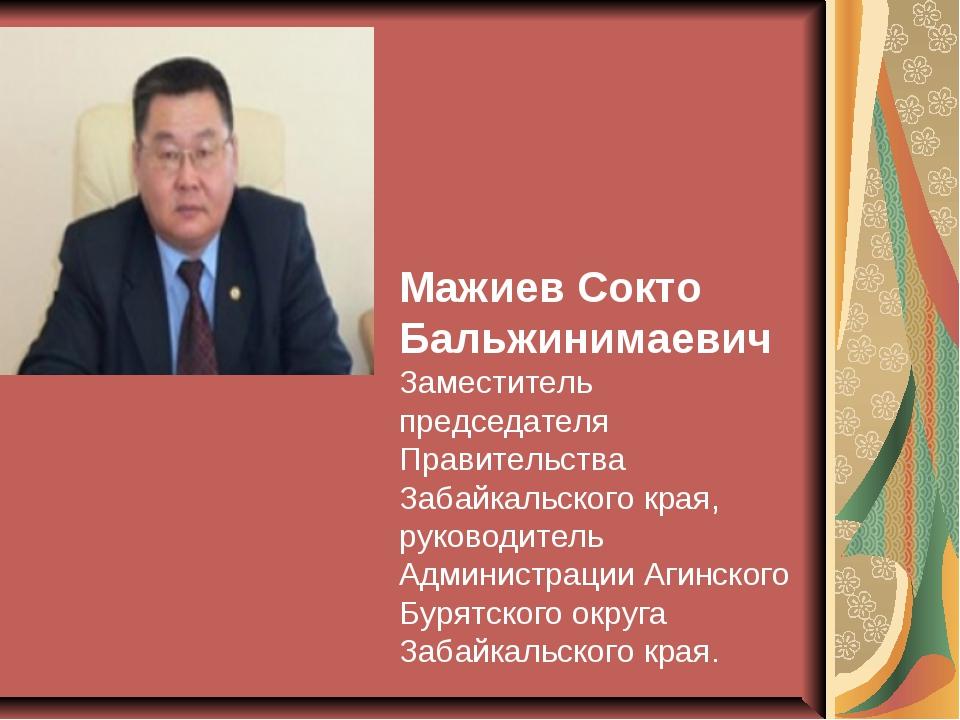 Мажиев Сокто Бальжинимаевич Заместитель председателя Правительства Забайкальс...