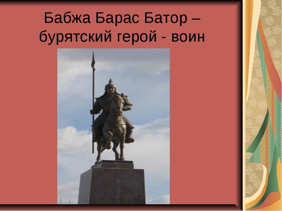 Бабжа Барас Батор – бурятский герой - воин