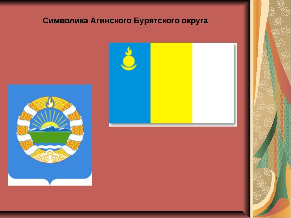 Символика Агинского Бурятского округа