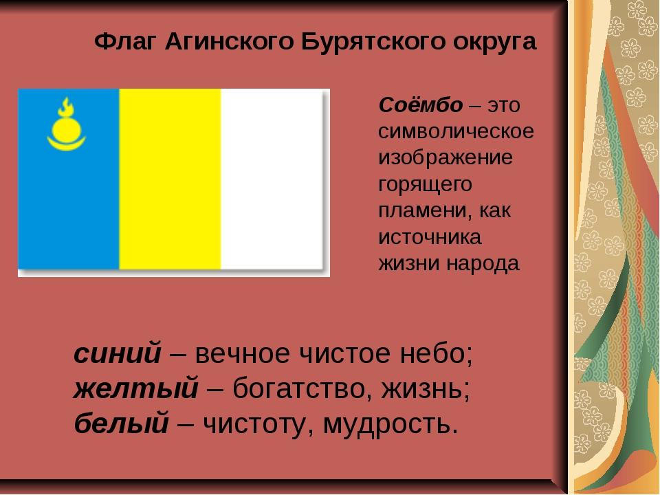 синий – вечное чистое небо; желтый – богатство, жизнь; белый – чистоту, мудро...