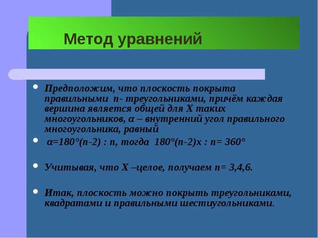 Метод уравнений Предположим, что плоскость покрыта правильными n- треугольни...
