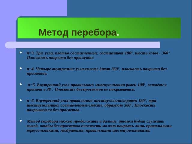 Метод перебора. n=3. Три угла, плотно составленные, составляют 180°, шесть у...