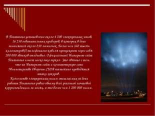 В Пентагоне установлено около 4200 электронных часов, 16250 осветительных