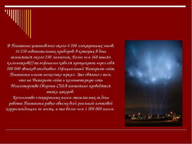 В Пентагоне установлено около 4200 электронных часов, 16250 осветительных...