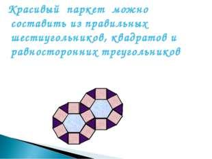 Красивый паркет можно составить из правильных шестиугольников, квадратов и р