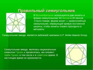 Правильный семиугольник Семиугольная звезда являлась национальным символом Гр