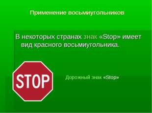 Применение восьмиугольников В некоторых странах знак «Stop» имеет вид красног